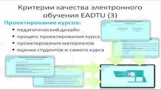 О качестве электронного обучения высшего образования