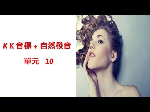 單元10|自然發音|KK音標|英文發音|發音 英文|英語發音|基礎英語|phonics|字母發音|