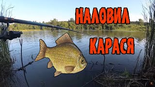 Рыбалка на озере Кутужеково Красноярский край Карась