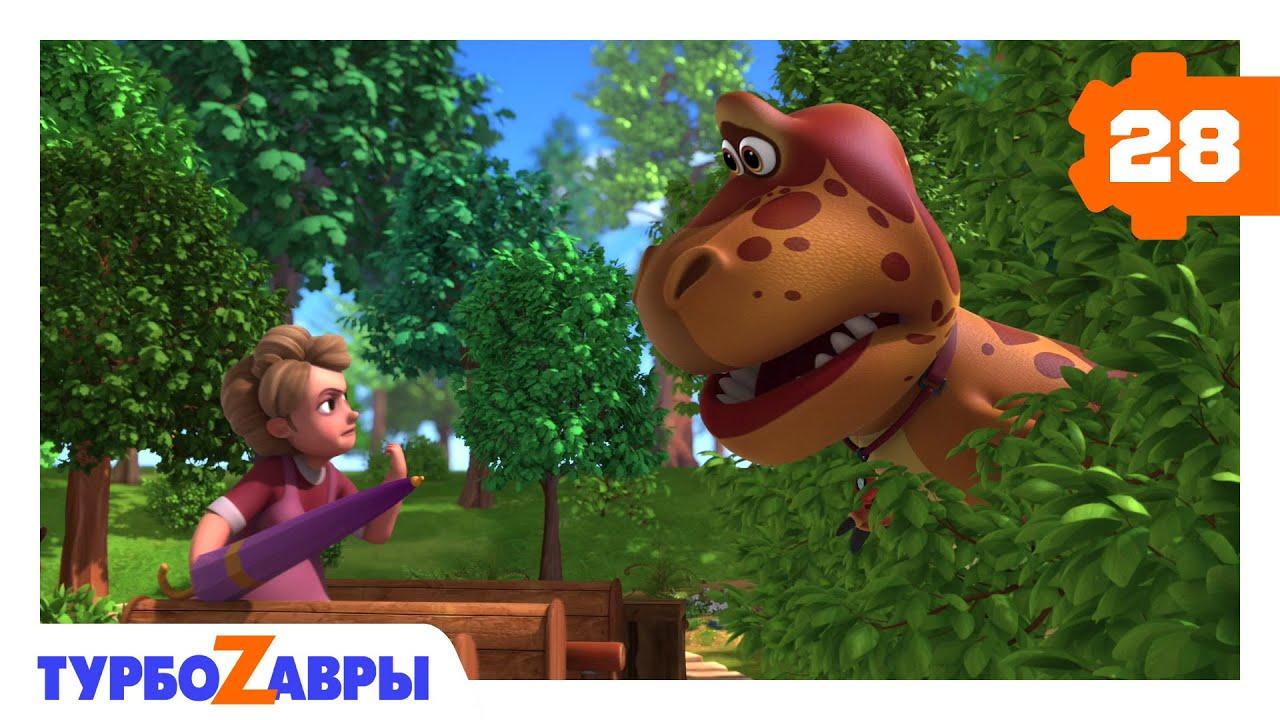 Турбозавры ? | Парк ? | Мультики для детей ?