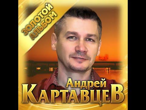 Андрей Картавцев - Золотой альбом/ПРЕМЬЕРА 2020