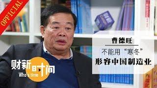 """20170307 【财新时间】  曹德旺:不能用""""寒冬""""形容中国制造业"""