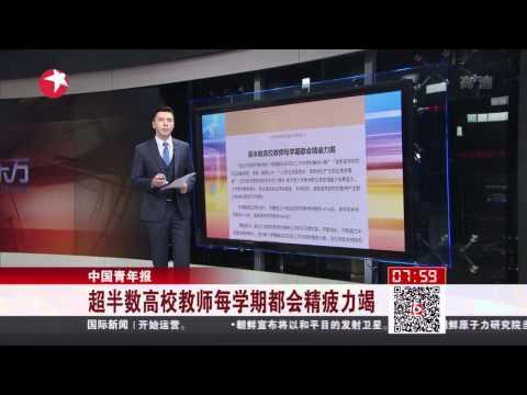 中国青年报:超半数高校教师每学期都会精疲力竭