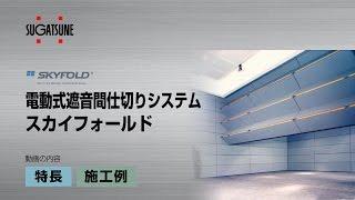 詳細はこちら↓ http://search.sugatsune.co.jp/product/g/gSKY_F/?categ...