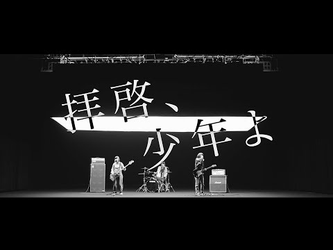 Hump Back - 「拝啓、少年よ」Music Video