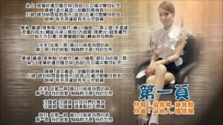 張韶涵-第一頁 thumbnail