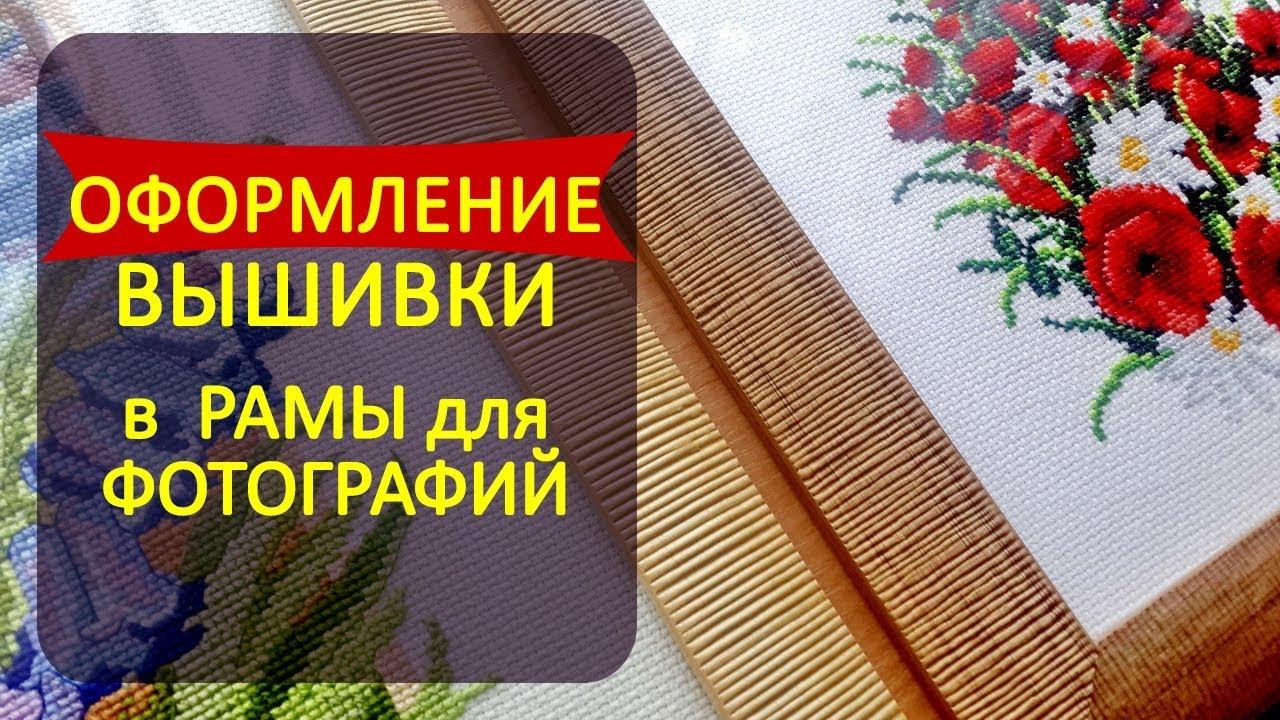 Оформление вышивок в рамки для фотографий Шоколапкины ...