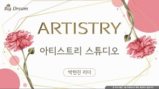 [Big Dream Amway]아티스트리스튜디오_박현진
