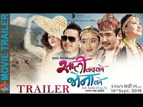 Sali Kasko Bhena Ko || Movie Trailer-2018 | Wilson Bikram Rai | Rajani Gurung | Mariska Pokharel