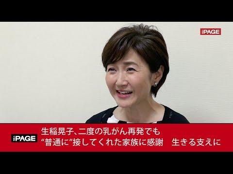 """生稲晃子、怖かった二度目の乳がん再発 """"普通""""に接してくれた家族に感謝"""