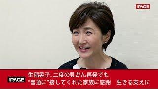 """生稲晃子、怖かった二度目の乳がん再発 """"普通""""に接してくれた家族に感謝..."""