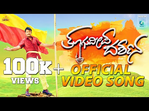 "DBoss Special Gift Official Song| ""Thoogudeepa Darshana 