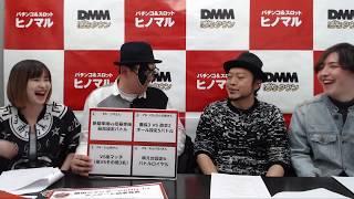 【撮影直前生放送!!】H-1GP presents パチスロオールナイト#5