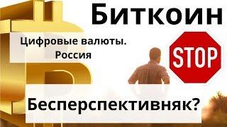 Биткоин и цифровые валюты. Россия. Бесперспективняк?