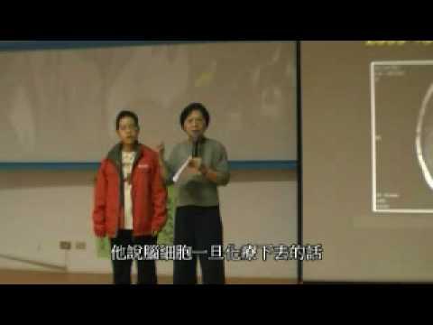 彭奕竣醫師在中央大學演講 2 of 9 - YouTube