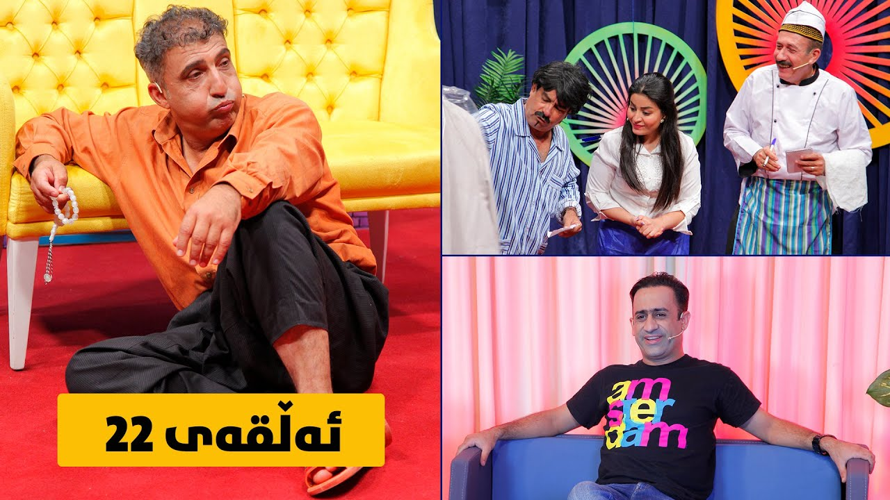 Bazmi Bazm TV - Alqay 22