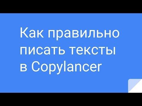 видео: Копирайтерам. Правильное написание текстов в copylancer.