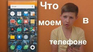 Что установлено в моем телефоне? What is in my phone?
