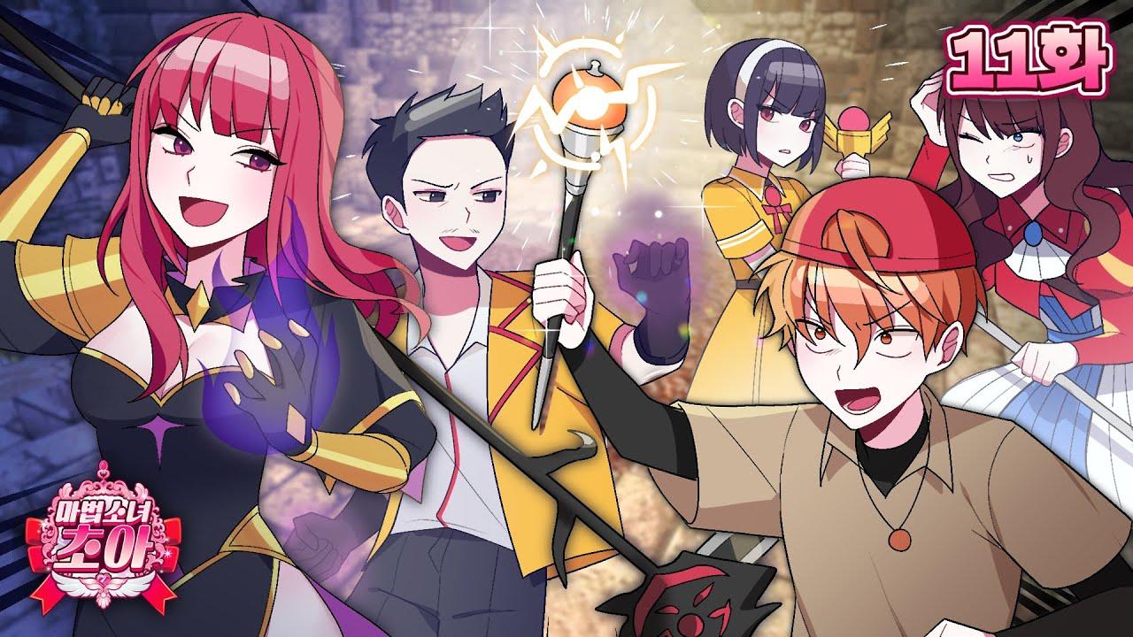 마법소녀 초아🧙♀️ 11화: 방실이VS마법학교! 마지막 전투의 시작