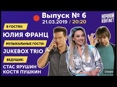 """Шоу """"Ночной Контакт"""" сезон 3 выпуск 6 (в гостях Юлия Франц и Jukebox Trio) #НочнойКонтакт"""