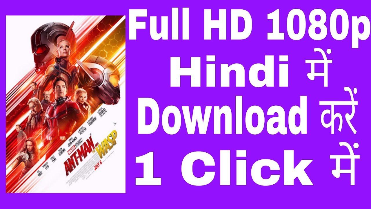 Download Ant Man and the Wasp Full HD Hindi Download 1080p 🔥🔥🔥Dual Audio