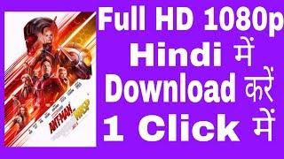 Ant Man and the Wasp Full HD Hindi Download 1080p 🔥🔥🔥Dual Audio
