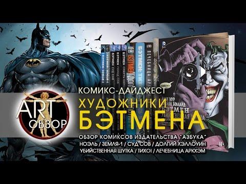 Обзор на комикс Бэтмен. Том 3 Смерть Семьи