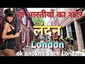 मस्ती का शहर लंदन//amazing facts about London in Hindi