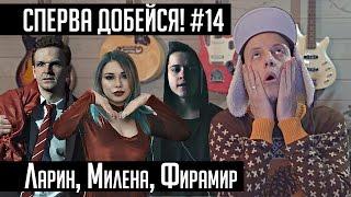 СПЕРВА ДОБЕЙСЯ! #14 Ларин, Милена, Фирамир