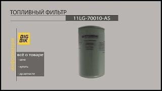 Запчасти для экскаваторов и погрузчиков: Топливный фильтр 11LG-70010-AS(, 2015-02-24T06:52:59.000Z)