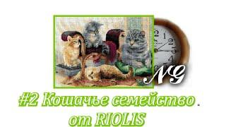 """Кошачье семейство от RIOLIS. СП """"В мире животных"""". Отчет №2. Вышивка крестом."""