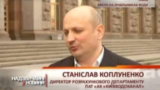 Киевлян обманывают на счетчиках воды