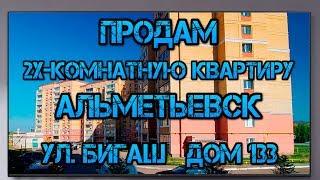 Альметьевск, Продам 2х комнатную квартиру, Бигаш 133