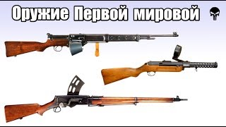 Самозарядное оружие Первой мировой войны