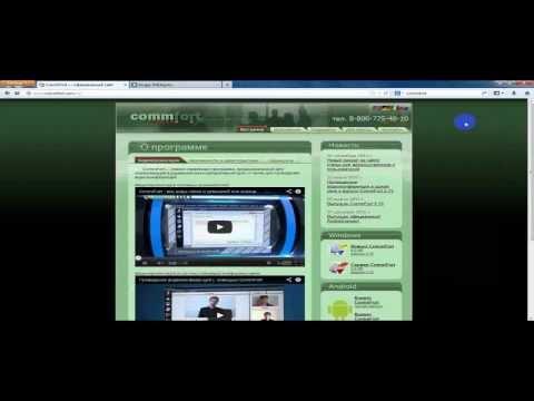 Установка Commfort Chat 1.feochat.besaba.com