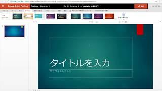 プレゼンテーション作成ソフトの使い方(Powerpoint Online)
