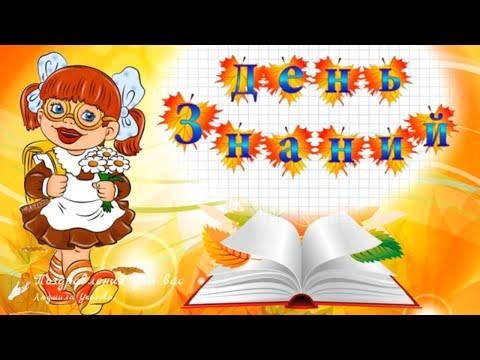 ✏️1 Сентября. День Знаний! Красивое поздравление с началом Учебного Года! Музыкальная видео открытка