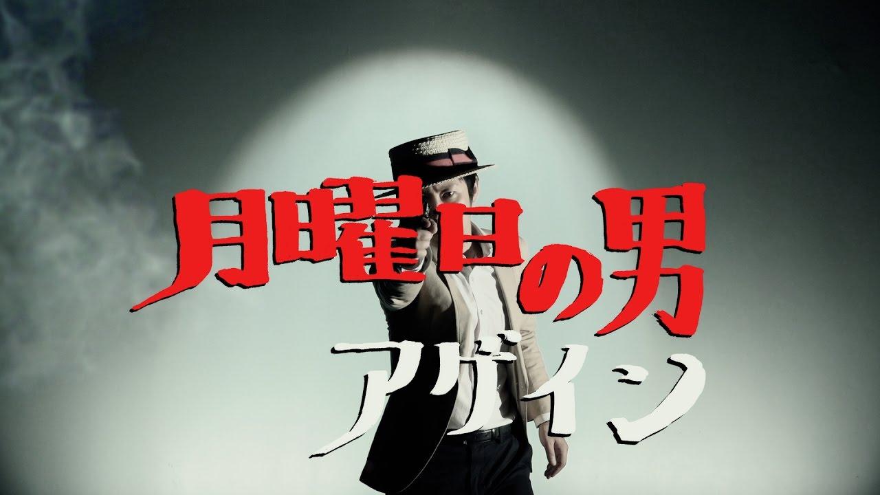 月曜日の男・アゲイン - YouTube
