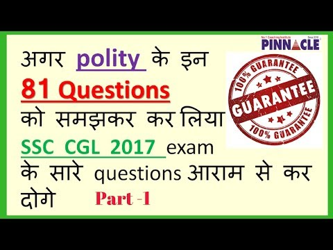 SSC CGL 2017 में Indian  Polity  के questions  guarantee  के साथ करें I based on previous year