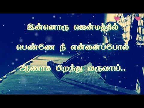 Vennilave Vennilave Vanatha Vittu Va Song/sad Lines /Tamil What's App Status