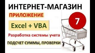 Урок 7. Подсчеты, обработка ошибок Err. Excel+VBA. Система учета Интернет-магазина