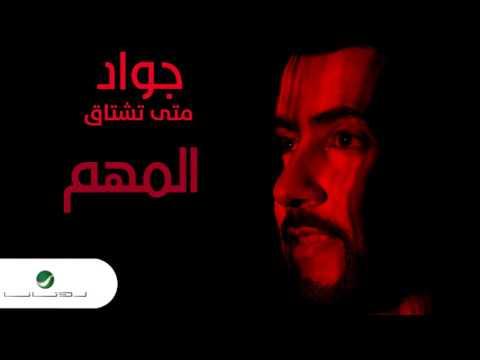 Jawad Al Ali ... El Mohem | جواد العلي ... المهم