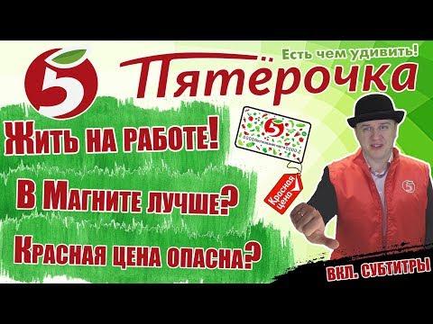 """Отзыв о работе в Пятерочке, Тайна бренда """"Красная Цена"""", Карта """"Выручайка"""""""