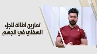 تمارين اطالة للجزء السفلي في الجسم   - احمد عريقات