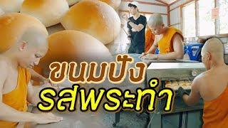 ขนมปังรสพระทำของจริง ท่านทำเองกับมือ!! l ไทยทึ่ง WOW! THAILAND