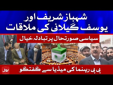 Yousaf Raza Gillani Media Talk Today