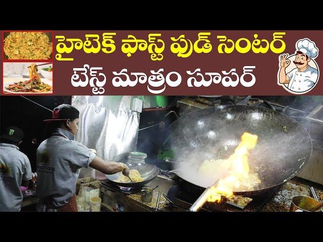 Street Food | In Hitech City | Tasty Food Hotel | హైటెక్ సిటీ దగ్గర ఓ అద్భుతమైన హోటల్