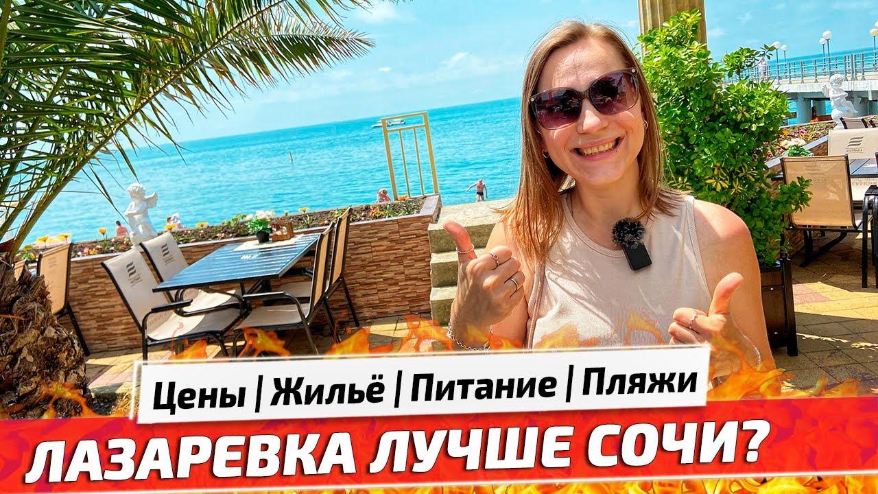 ОТДЫХ в ЛАЗАРЕВСКОМ ЛУЧШЕ СОЧИ? Наш отель, пляжи, цены на питание и Отдых 2021