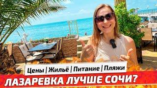 ОТДЫХ в ЛАЗАРЕВСКОМ ЛУЧШЕ СОЧИ Наш отель пляжи цены на питание и Отдых 2021