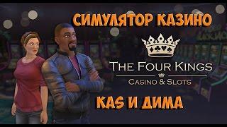 Симулятор Казино (Simulation Casino).